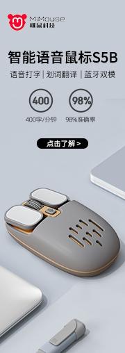 咪鼠智能语音鼠标S5B