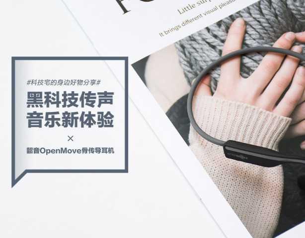 韶音OpenMove骨传导蓝牙耳机:黑科技传声 音乐新体验