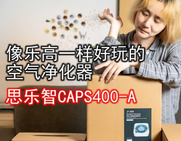 清新空气 一键搞定|思乐智CAPS400-A空气净化器
